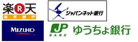 ご利用可能な金融機関